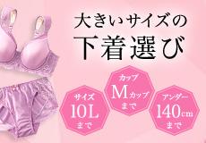 大きいサイズ レディース通販【アリノマ】ブランド服