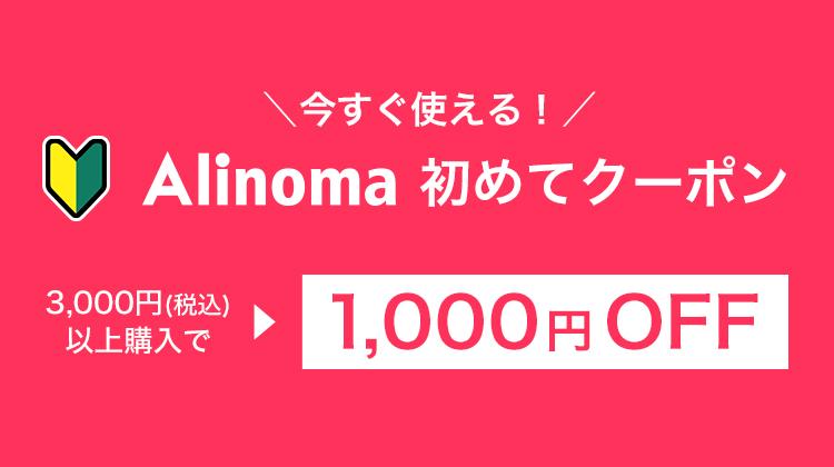 Alinoma イベント情報