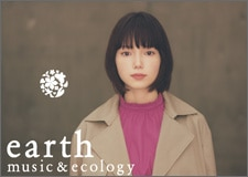 earth music&ecology新作