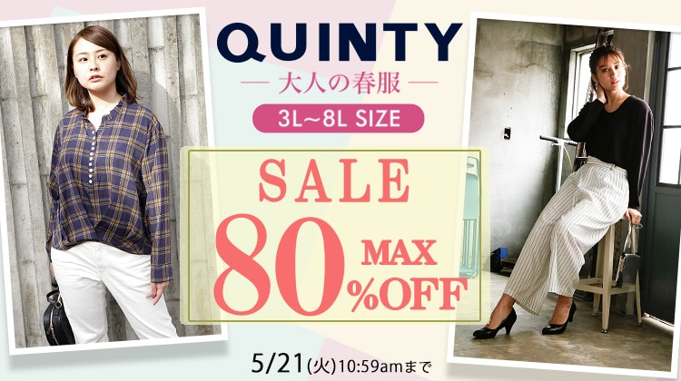 QUINTY MAX80%OFFタイムセール