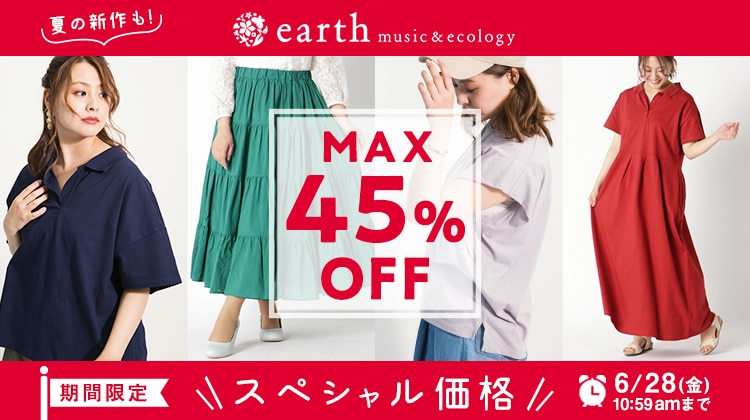 earth music&ecology期間限定セール