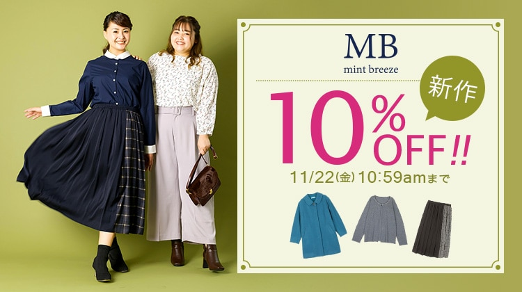 MB 新作10%OFFタイムセール