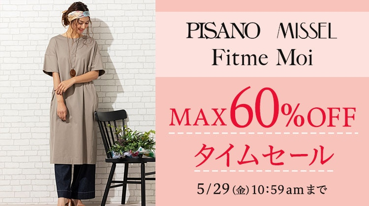 Fitme Moi、PASANO、MISSEL タイムセール