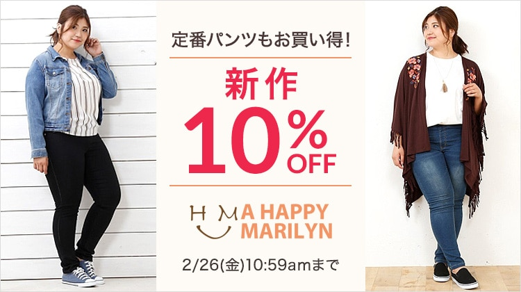 A HAPPY MARILYN Alinoma限定タイムセール