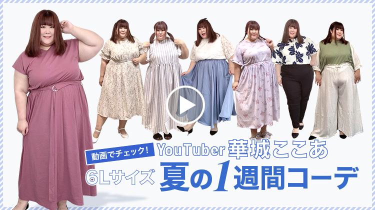YouTube動画 華城ここあの6Lサイズ夏の1週間コーデ