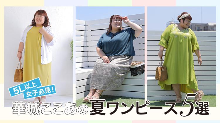 5Lサイズ以上ぽっちゃり女子必見!YouTuberここあの夏ワンピース5選
