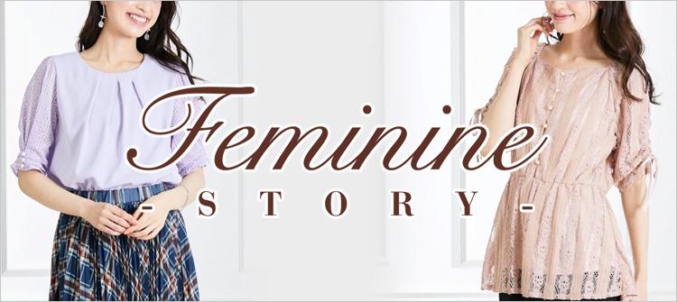 フェミニンストーリー