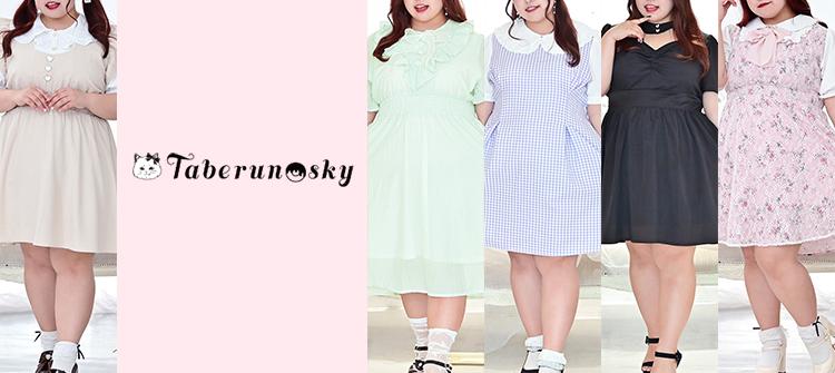 タベルノスキー