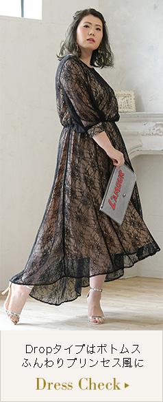 商品一覧|大きいサイズのファッション通販【Alinoma】