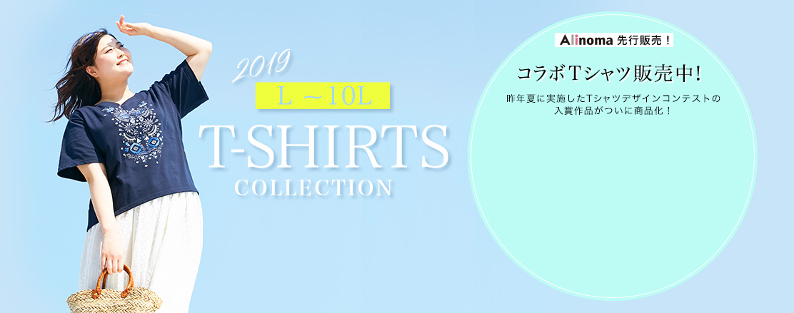 SPRING SUMMER T-SHIRTS COLLECTION